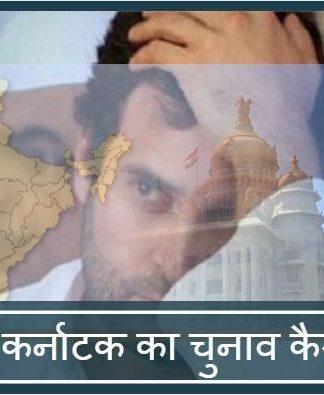 कांग्रेस कर्नाटक का चुनाव कैसे हारी!