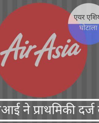 एयर एशिया घोटाला