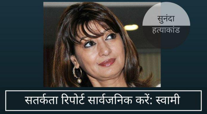 स्वामी ने दिल्ली पुलिस सतर्कता रिपोर्ट को पेश करने की मांग करते हुए याचिका दर्ज की!