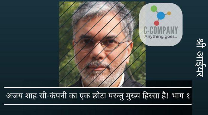 उच्च आवृत्ति व्यापार के मामले में सीबीआई चार्जशीट में नामित होने के बावजूद अजय शाह अपनी किसी भी पद से नीचे नहीं उतरे हैं