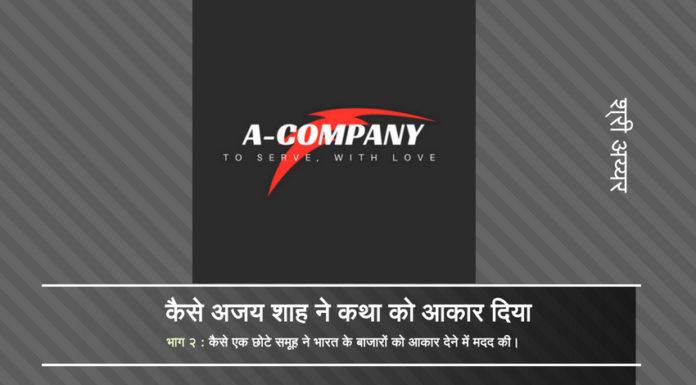 कैसे अजय शाह ने कथा को आकार दिया