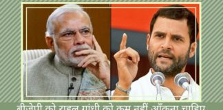 बीजेपी को राहुल गांधी को कम नहीं आँकना चाहिए