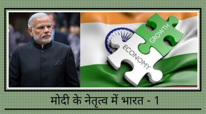 मोदी के नेतृत्व में भारत