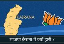 भाजपा कैराना में क्यों हारी?