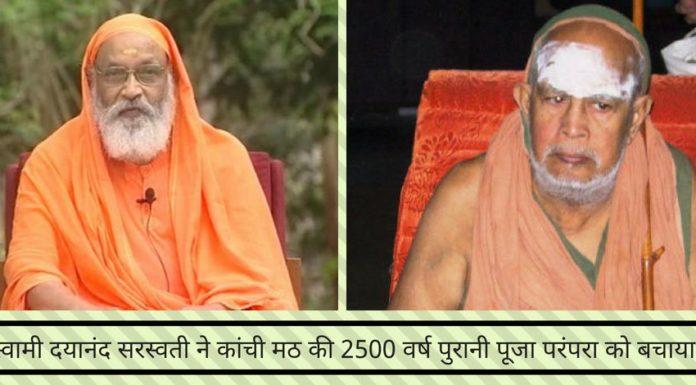 कैसे पूज्य स्वामी दयानंद सरस्वती ने कांची मठ की 2500 वर्ष पुरानी पूजा परंपरा को बचाया।
