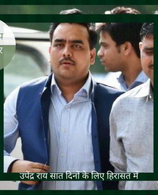 सीबीआई के मामले में जमानत मिलने के बाद उपेंद्र राय को ईडी ने गिरफ्तार कर लिया।