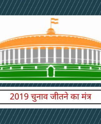 2019 के चुनावों में भाजपा के लिए आगे बढ़ने का रास्ता!