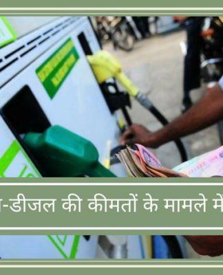 मोदी बढ़ी हुई पेट्रोल-डीजल की कीमतों के मामले में क्या कर सकते हैं?