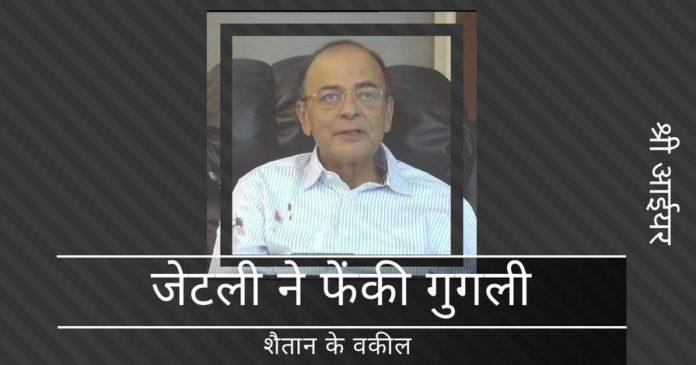 बैंकर के सम्मेलन में अरुण जेटली का भाषण, प्रधान मंत्री के लक्ष्यों के खिलाफ, उनके स्वास्थ्य और तंदुस्र्स्ती के बारे में संदेह पैदा करते हैं
