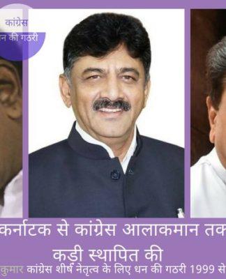 खुफिया एजेंसियों ने अहमद पटेल और पी चिदंबरम के साथ, दिल्ली के डी के शिवकुमार के पैसे के लेन-देन के सुराग पता लगाए हैं