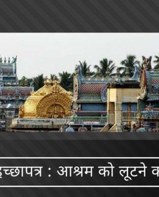 श्रीरंगम अंडवन आश्रम - क्य व्यावसायिक हित धार्मिक संस्था पर हावी हो रहे हैं?