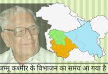 जम्मू कश्मीर के विभाजन का समय आ गया है