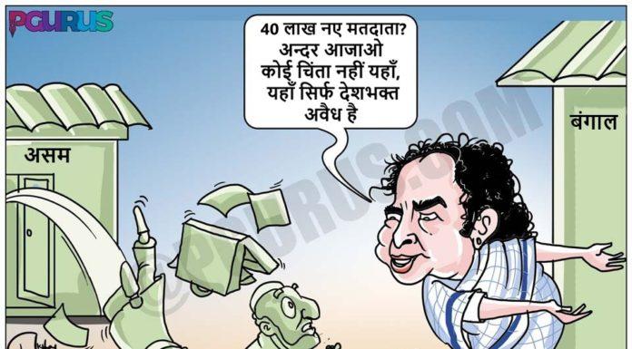#NCRAssam ममता बनर्जी ने वोट के लिए बरसाई ममता