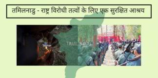 तमिलनाडु - राष्ट्र विरोधी तत्वों के लिए एक सुरक्षित आश्रय