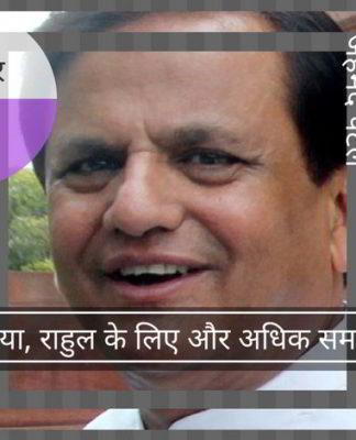 सोनिया, राहुल के लिए और अधिक समस्याएं