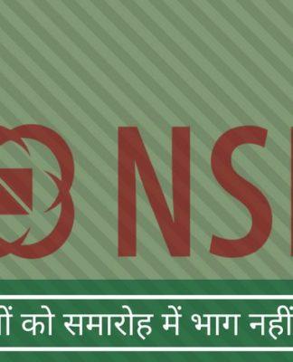कैबिनेट मंत्रियों को एनएसई रजत जयंती समारोह में भाग नहीं लेना चाहिए