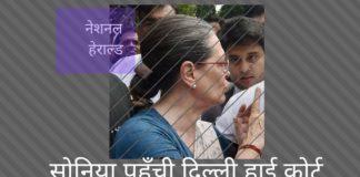 सोनिया पहुँची दिल्ली हाई कोर्ट