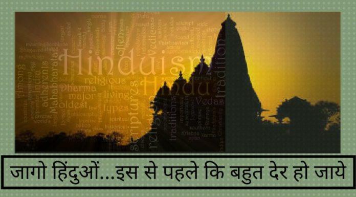 जागो हिंदुओं.....इससे पहले कि बहुत देर हो जाये