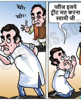 राहुल गांधी और सोनिया गांधी केस के बारे में स्वामी को ट्वीटिंग रोकने की मांग की