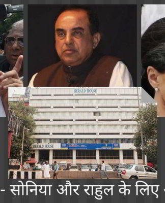 स्वामी ने आयकर प्रमाणित दस्तावेजों को पेश किया, जिसमें कांग्रेस को 90 करोड़ रुपये का ऋण का दावा सबूत के रूप में पेश किया गया