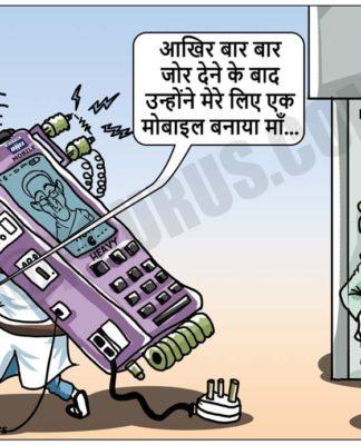 """अलू की फैक्टरी के बाद राहुल गांधी की नवीनतम खोज """"BHEL मोबाइल"""""""