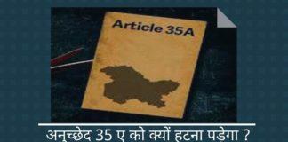 अनुच्छेद 35 ए को क्यों हटना पड़ेगा ?