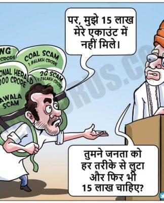 एक काल्पनिक वार्ता: जब राहुल गांधी ने 15 लाख के लिए प्रधान मंत्री मोदी से पूछा।