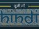 मैं हिंदी भाषी हूँ और मुझे गर्व है इस बात पर