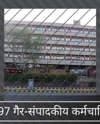 पीटीआई के कर्मचारियों के संघ ने 1 अक्टूबर से अवैध छंटनी के खिलाफ पीटीआई कार्यालयों में विरोध प्रदर्शन की घोषणा की।
