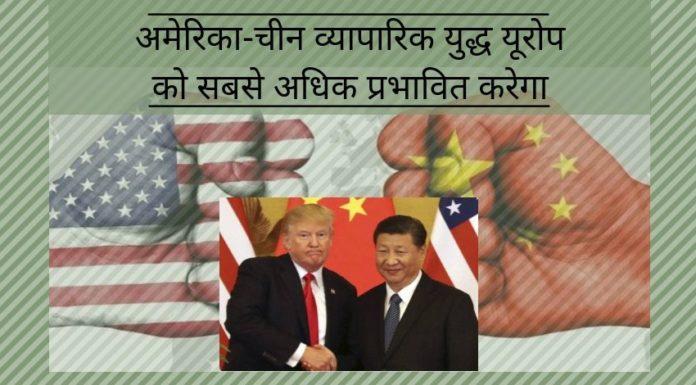 अमेरिका-चीन व्यापारिक युद्ध यूरोप को सबसे अधिक प्रभावित करेगा