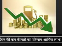 ईंधन की कम कीमतों का परिणाम आर्थिक लाभ!