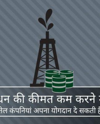 पंप पर ईंधन की कीमतें कम करने के लिए तीन सुझाव