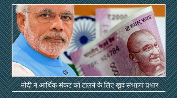 मोदी ने आर्थिक संकट को टालने के लिए खुद संभाला प्रभार