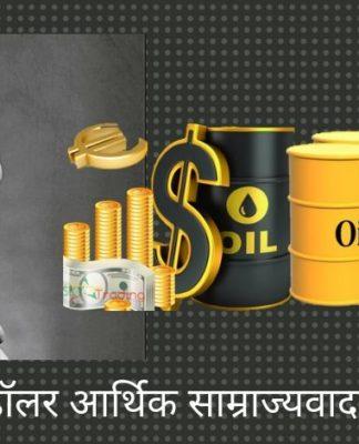 नेहरू, पेट्रो-डॉलर आर्थिक साम्राज्यवाद के जन्मदाता
