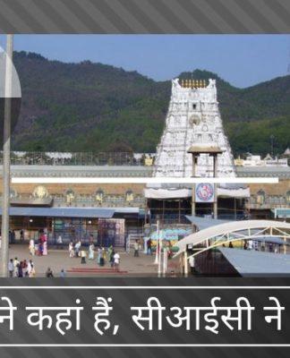 केन्द्रीय सूचना आयोग ने पूछा कि 16 वीं शताब्दी में विजयनगर शासक द्वारा तिरुपति मंदिर के लिए दान दिए गहने कहाँ हैं!
