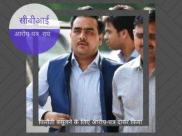 सीबीआई ने संपादक और बिचौलिए उपेंद्र राय पर 15 करोड़ रुपये फिरौती बसूलने के लिए आरोप-पत्र दायर किया ।