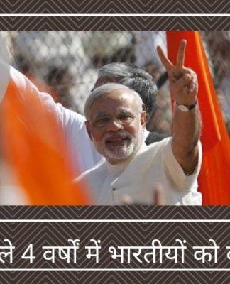 मोदी ने पिछले 4 वर्षों में भारतीयों को क्या दिया है?