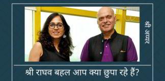 आयकर छापे, प्रेस स्वतंत्रता या पीएमसी फिनकॉर्प - श्री राघव बहल आप क्या छुपा रहे हैं?
