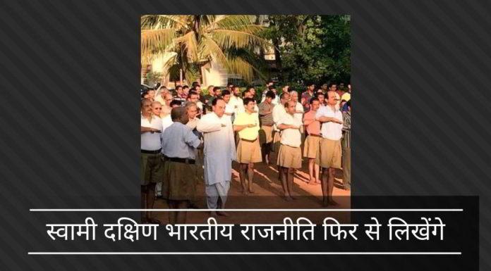 कांग्रेस पार्टी के भ्रष्टाचार को बाहर करने और भ्रष्ट को जेल भेजने के लिए डॉ सुब्रमण्यम स्वामी के सभी प्रयास फ़लने वाले है।