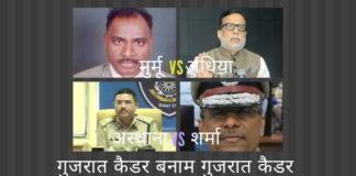 क्या गुजरात कैडर के सुपर पीएम कैबल सरकार की प्रशासनिक सेवाओं में विभाजित हैं?
