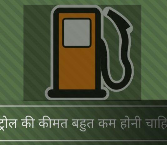 क्यों पंप पर पेट्रोल की बहुत कम कीमत होनी चाहिए