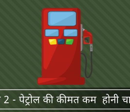 पंप पर पेट्रोल की कीमत बहुत कम क्यों होनी चाहिए