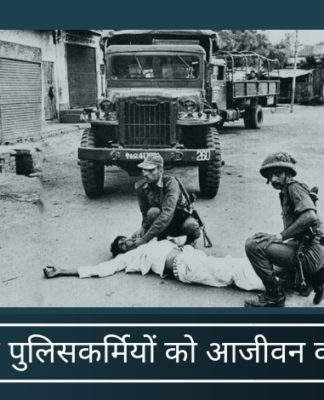 अंततः तत्कालीन सुरक्षा राज्य मंत्री पी चिदंबरम द्वारा आदेशित हाशिमपुरा नरसंहार के पीड़ितों के लिए न्याय।