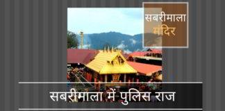 क्या सीपीआई-एम पार्टी सबरीमाला अध्याय में आत्म-विनाश करने का प्रयास कर रही है?