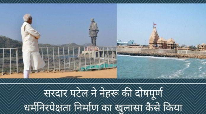 भारत के लोह-पुरूष ने सोमनाथ पर नेहरू की दोषपूर्ण धर्मनिरपेक्षता निर्माण का खुलासा कैसे किया