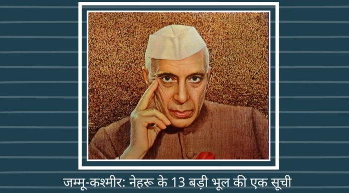 जम्मू-कश्मीर: नेहरू के 13 बड़ी भूल की एक सूची