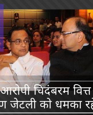 क्या आरोपी चिदंबरम वित्त मंत्री अरुण जेटली को धमका रहे हैं?