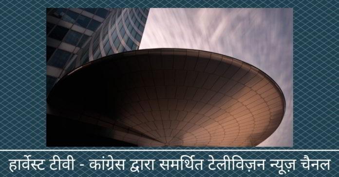 कांग्रेस द्वारा समर्थित टेलीविज़न न्यूज़ चैनल