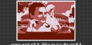 भाजपा लड़ाई हारी है; लेकिन यह युद्ध जीत सकती है