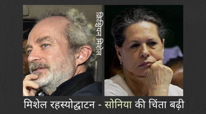 मिशेल के रहस्योद्घाटन सोनिया गांधी के लिए अच्छा परिणाम नहीं लाएंगे।